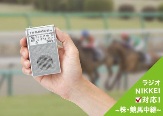 ラジオNIKKEI対応のAM・FM・短波ラジオを発売! - ヤザワコーポレーション