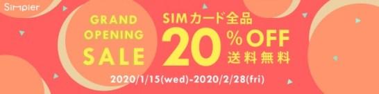 海外用SIMカードの専門店「Simpier(シムピア)」オープン - テレコムスクエア