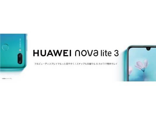 SIMフリースマートフォン『HUAWEI nova lite 3』 ソフトウェアアップデート開始のお知らせ