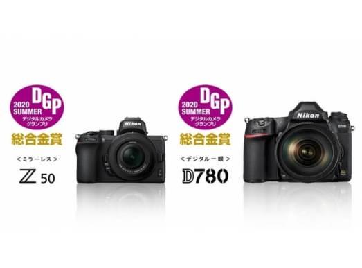 「ニコン Z 50」「ニコン D780」が「デジタルカメラグランプリ2020 SUMMER」総合金賞をダブル受賞