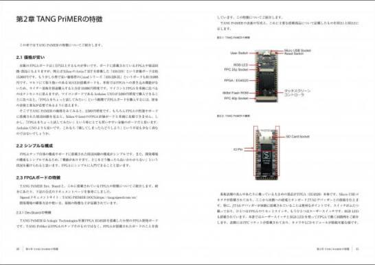 TANG PriMERで始めるFPGA&Verilog入門 AI時代の高速・並列計算デバイスへの第一歩