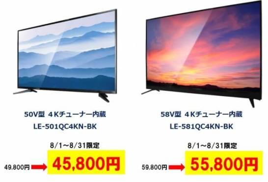 8月1日~8月31日まで期間限定セール開催『4Kチューナー内蔵QLED液晶テレビ(50V型・58V型)』