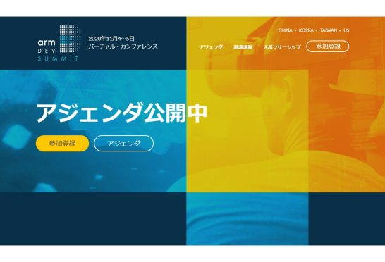 Arm DevSummit Japan 2020