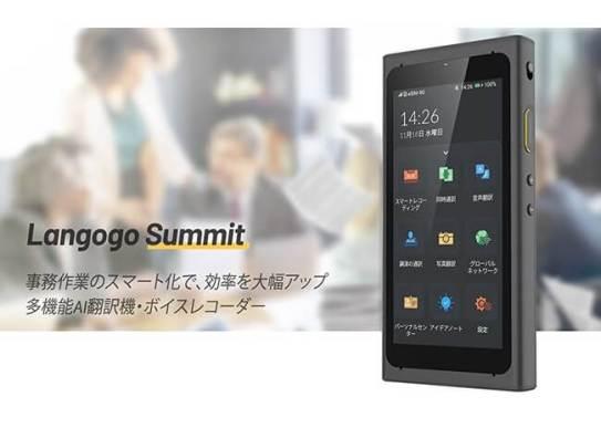 AI技術を搭載、高精度の文字起こしや104言語の即時翻訳ができる「Langogo Summit」多機能AIボイスレコーダー
