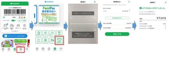 東京ガスのガス料金・電気料金等が「FamiPay」で支払可能に!