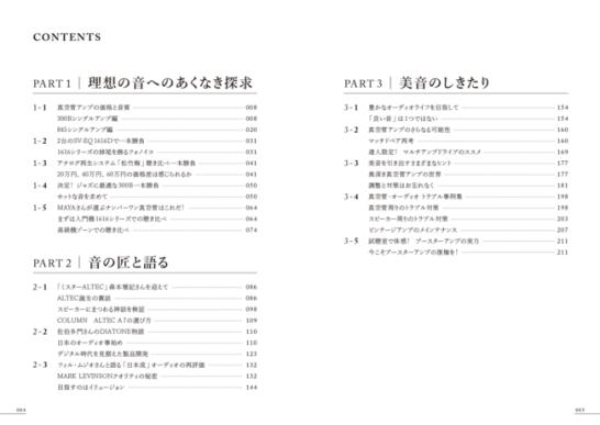 大橋慎の真空管・オーディオ 理想の音への「道」