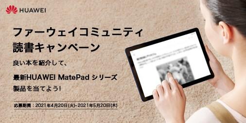 発売記念SNSキャンペーン「#私のMateの使い方」