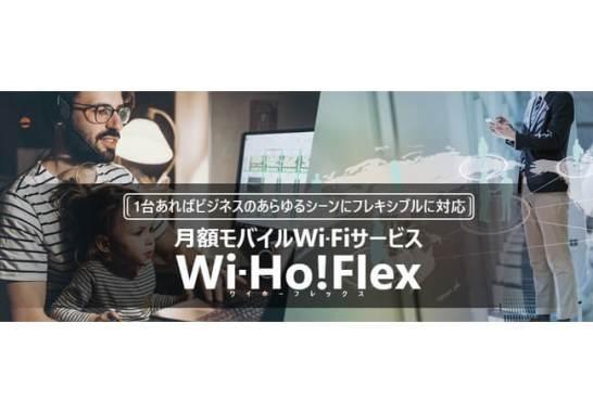 Wi-Ho!Flex(ワイホーフレックス)