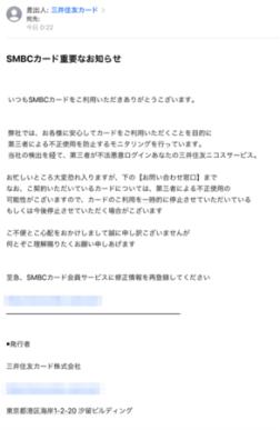 三井住友カードをかたる偽メール