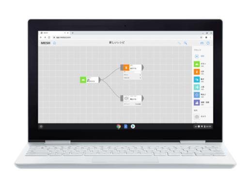 IoTブロック「MESH(TM)」の Chrome OS(TM) 対応を開始