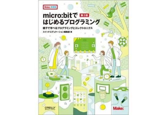 micro:bitではじめるプログラミング 第3版 - スイッチサイエンス