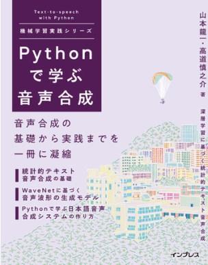 Pythonで学ぶ音声合成 - インプレス