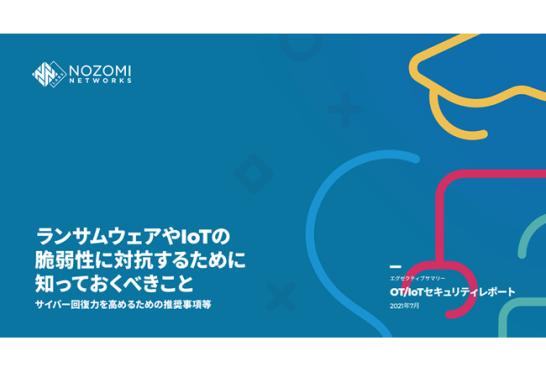 Nozomi Networks Labsレポート: 脆弱性リスクが爆発的に増大、ランサムウェア攻撃による重要/産業インフラストラクチャの損害は数百万ドル以上に