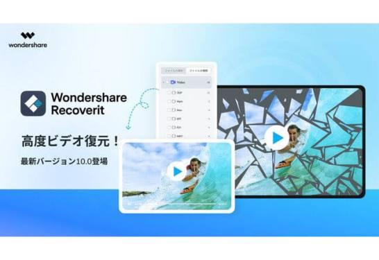 PCデータ復元ソフトWondershare Recoveritがバージョン10にアップデート 「高度動画復元」など3つの新機能を搭載し、Apple T2セキュリティチップにも対応