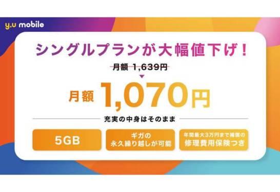 『y.u mobile』 シングルプランを月額1,070円に値下げ