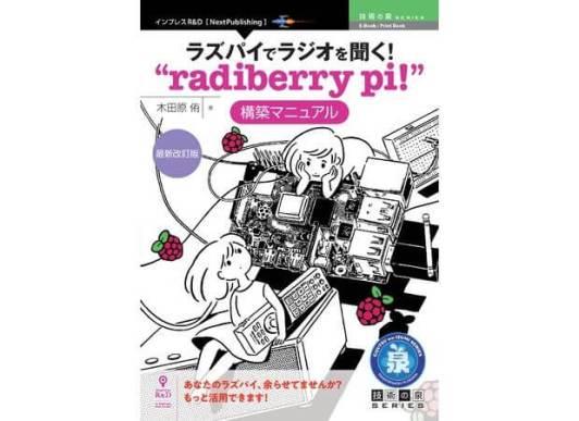 """ラズパイでラジオを聞く!""""radiberrypi!""""構築マニュアル 最新改訂版"""