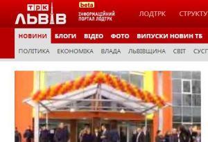 Джерело: http://www.lviv.tv/
