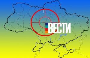 Яку Україну конструюють Вєсті