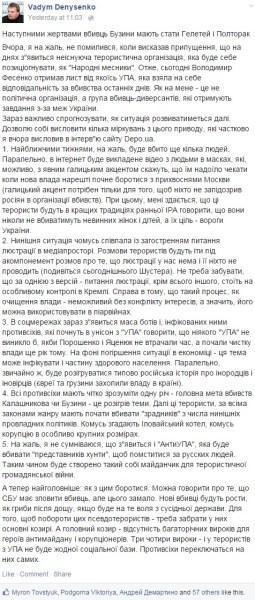 denysenko