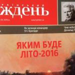 """""""Український тиждень"""" як лабутени української журналістики"""