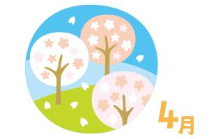 放課後デイぴあ草津みなみ2019年4月予定