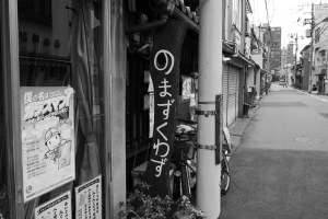 大阪 空堀