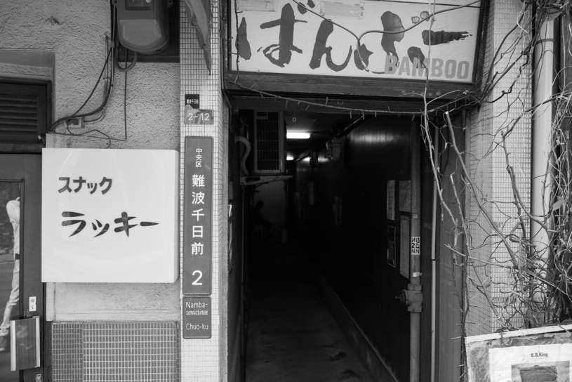 大阪 千日前