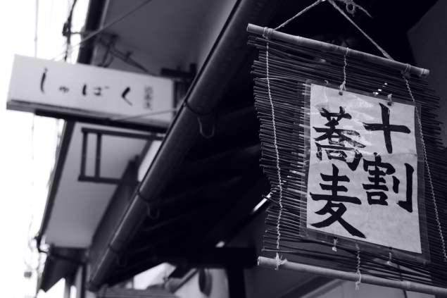 京都 宇治