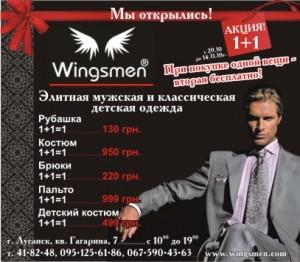 Winsmen 2x5 n 1 300x262 МУЖСКАЯ ОДЕЖДА