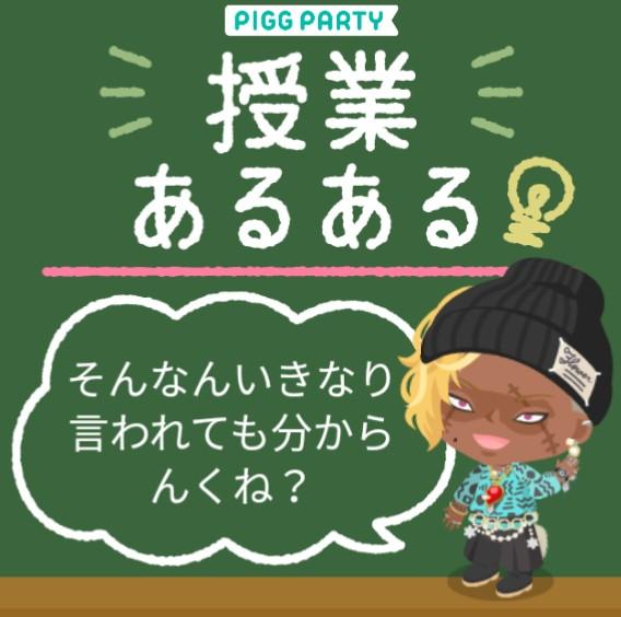 ピグ用語の意味 これを知ればどんな意味かが理解できるw