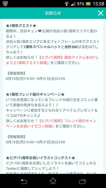 1周年記念イベントキャンペーン開催&新ショップ🎵サマーフルーツ登場!
