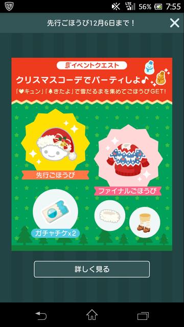 クリスマスコーデを達成しよう🎵 12月前半イベントクエスト詳細とラッキータイムの時間割案内