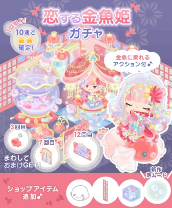 2017/8月 一発目の新ガチャ 恋する人魚姫  女子の間じゃかなり人気らしいぞw
