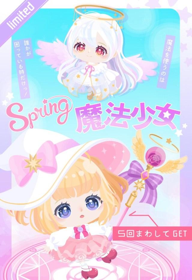 【無料ガチャ】何のネタからこのガチャを製作にまで走らせたのかが謎www Spring魔法少女ガチャがひっさびさの駄作過ぎた件w【誰得】