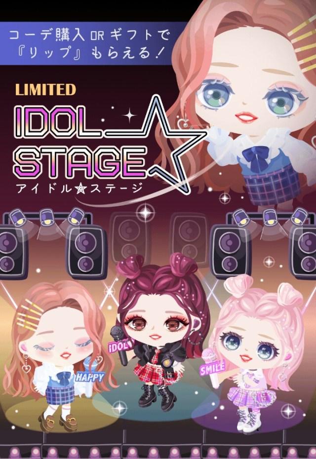 【有料ショップ】やっぱり目が無かったらこんなもんか…w アイドル☆ステージショップ【ギフクエ】