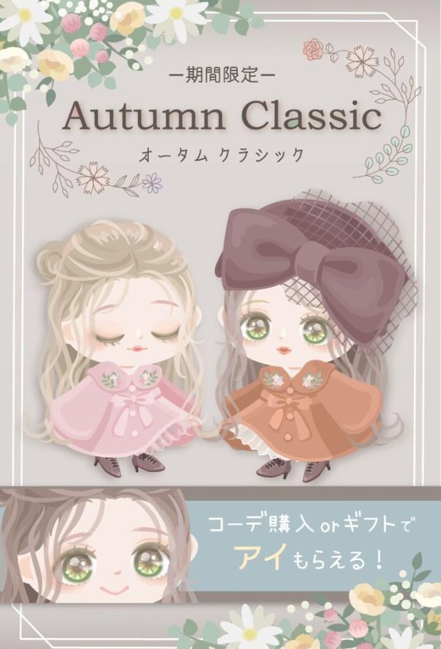 【有料ショップ】秋だから色が薄いってのは何か違うと思うけどこんなもんなの?(。´・ω・)? オータムクラシックショップの至って普通感w【ギフクエ】