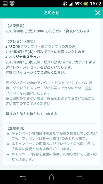 Screenshot_2016-08-15-16-02-58.png