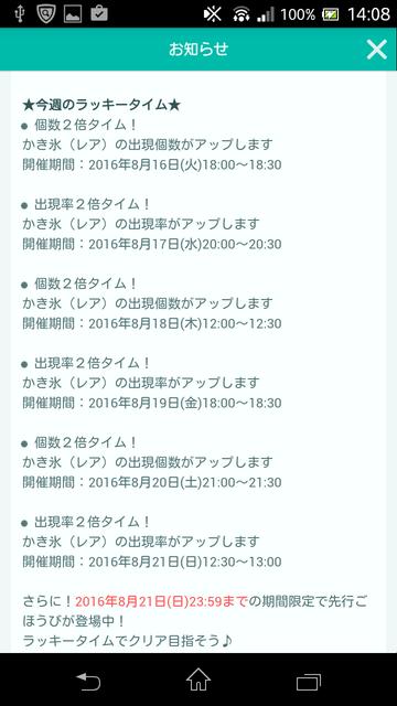 Screenshot_2016-08-16-14-08-49.png