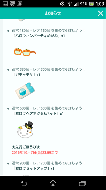 Screenshot_2016-10-01-01-03-11.png
