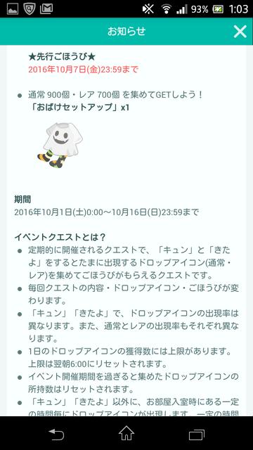 Screenshot_2016-10-01-01-03-19.png