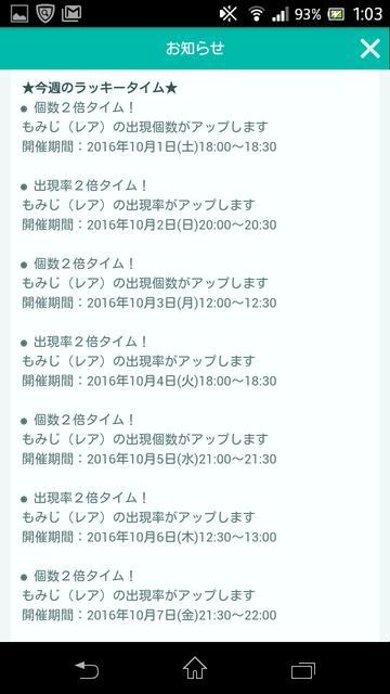Screenshot_2016-10-01-01-03-40.png