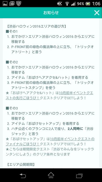 Screenshot_2016-10-01-01-06-44.png