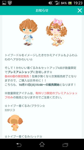 Screenshot_2016-10-10-19-23-02.png