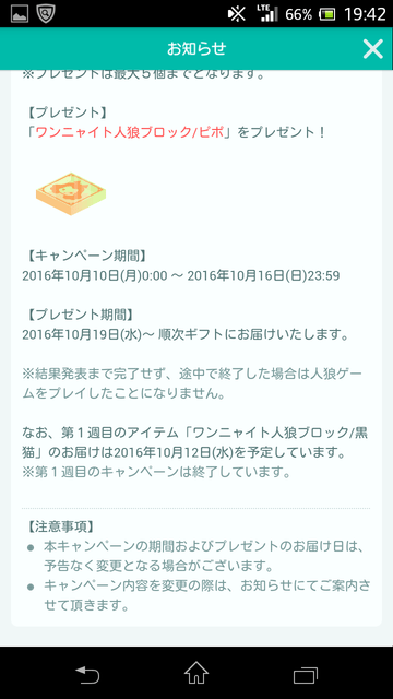 Screenshot_2016-10-12-19-42-55.png
