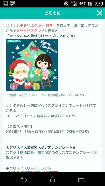 Screenshot_2016-12-01-07-59-01.png