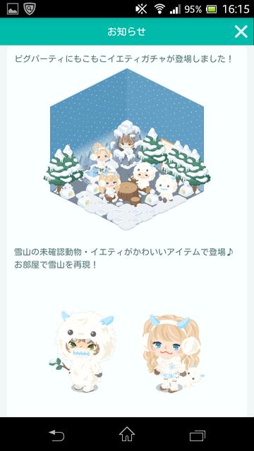Screenshot_2016-12-19-16-15-46.png