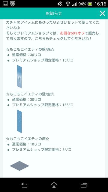 Screenshot_2016-12-19-16-16-42.png