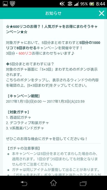 Screenshot_2017-01-02-08-44-52.png