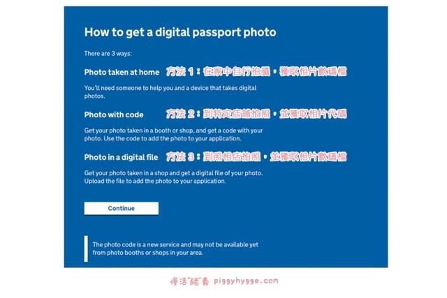 如何獲取BNO的數碼護照相片