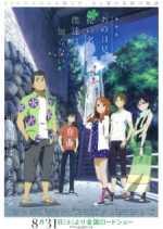 Ano Hi Mita Hana no Namae wo Bokutachi wa Mada Shiranai. Movie